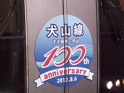 20120809_182345